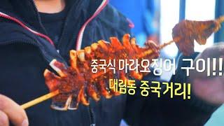 마라오징어구이/대림동중…
