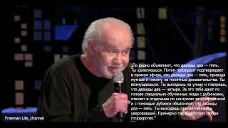 сМОТРЕТЬ ОНЛАЙН ДЖОРДЖ КАРЛИН
