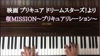 ??【弾いてみた】桜MISSION〜プリキュアリレーション〜/2017年3月公開映画 プリキュア ドリームスターズ!主題歌【ピアノ】