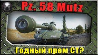 Panzer 58 Mutz - Неужели нормальный прем ст?  ~World of Tanks~