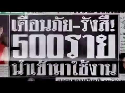 ข่าวหน้าหนึ่งไทยรัฐ โคบอลต์-60 ตอนที่ 2/2