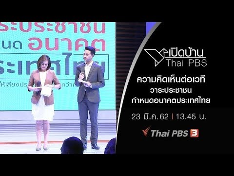 ความคิดเห็นต่อเวทีวาระประชาชนกำหนดอนาคตประเทศไทย - วันที่ 23 Mar 2019