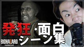 OPEN 2017/01/26 発売 PS4版『バイオハザード7 レジデントイービル』 た...