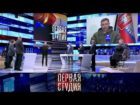 Донбасс: опасная игра.