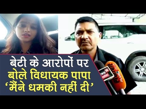 Bareilly: BJP MLA Pappu Bhartaul denies threatening daughter over marriage to Dalit