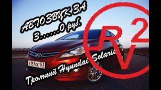 Автозвук за 3..........0 рублей!!!  Обзор Hyundai Solaris!