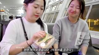 EP-1 [어쩌다 ....티켓팅?!] 태국 쏭크란 방콕…