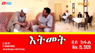 እትመት - 8ይ ክፋል | Itmet Tigre Sitcom Series (Subtitled in Tigrinya) Part 8, Nov. 15, 2020