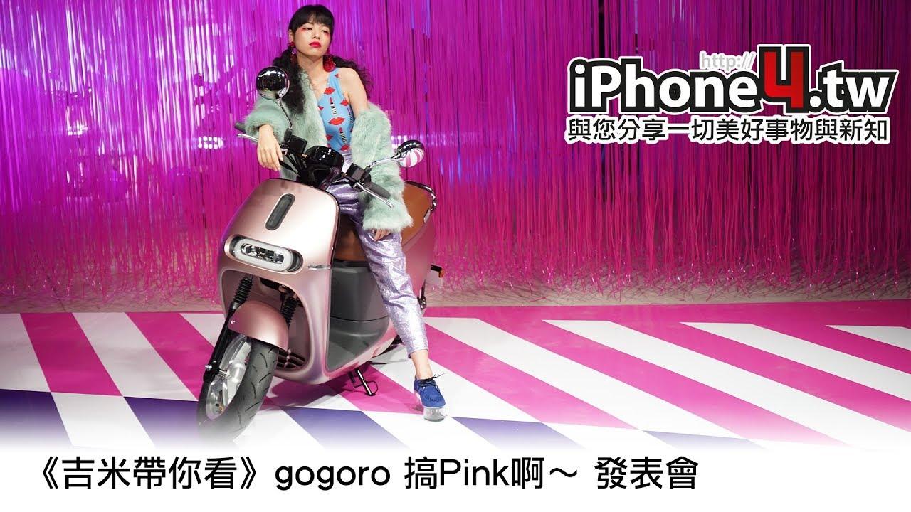 《吉米帶你看》gogoro 搞Pink啊~ 發表會 - YouTube
