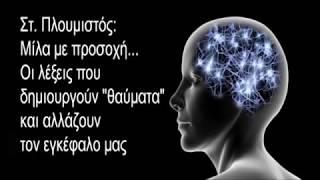 Μίλα με προσοχή - Αυτές οι λέξεις δημιουργούν θαύματα και αλλάζουν τον εγκέφαλο μας