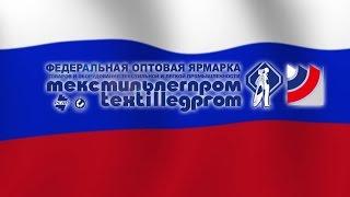видео Федеральная оптовая ярмарка товаров и оборудования текстильн... BabyBrand.ru