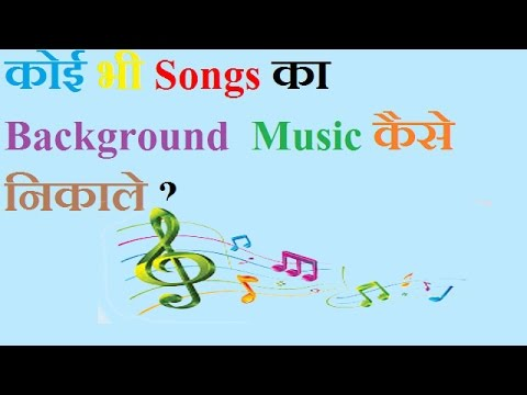 Koi Bhi songs ka Background Music kaise nikale ?