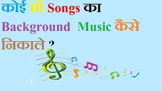 Koi Bhi songs ka Background Music kaise nikale ?