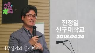 서울 꽃으로피다, 2018년 시민조경아카데미(1차)