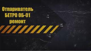 отпариватель БЕТРО ОБ-01 ремонт