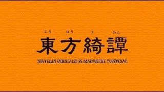 アンサンブル室町第9回公演『東方綺譚』予告映像
