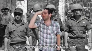 Fresh Prince of the West Bank - Guri Alfi גורי אלפי - הנסיך המדליק מהגדה המערבית