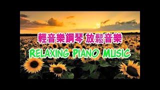 流行歌曲500首钢琴曲 ( 流行钢琴曲100首 ) 钢琴演奏流行歌曲 | 好听的流行歌曲钢琴曲 - Pop Songs 500 Piano Music