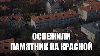 На улице Красной в Калининграде отремонтировали дом начала XX века