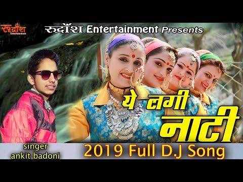 मेरी कमली//New Garhwali DJ Song//Ankit Badoni // Rudransh Entertainment