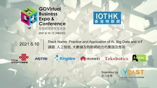 GOVirtual Business Expo X 香港物聯網協會: 人工智能 AI、大數據 Big Data 及物聯網IoT 結合的實踐及應用