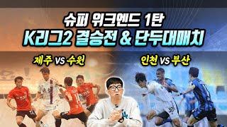[K리그 프리뷰]슈퍼 위크엔드 1탄-K리그2 결승전 & 단두대매치