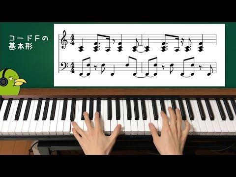 リズムがかっこいいピアノ伴奏法をまとめてみた