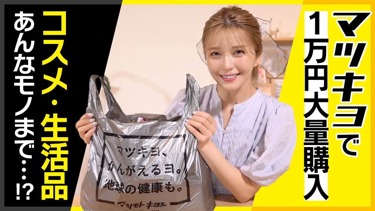 【マツキヨ】1万円で買うなら!?オススメコスメから生活必需品まで大紹介!【購入品】