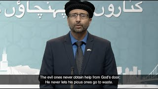 Urdu Nazm and English Translation - Saturday Afternoon Session - 2019 Jalsa Salana - West Coast USA