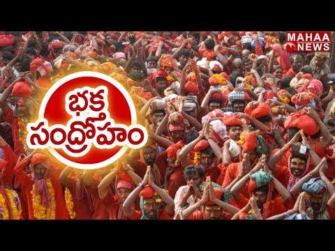 Bhavani Deeksha Devotees Rush At Durga Temple In Vijayawada | AP Today | Mahaa News
