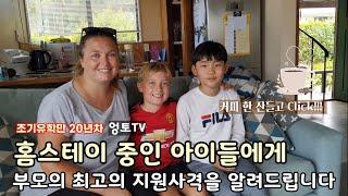 [조기유학] 홈스테이 중인 자녀를 위한 부모의 최고의 지원사격을 알려드립니다 | 뉴질랜드 | 유학이야기