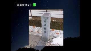 宮沢賢治ゆかりの地案内板(⑤求康堂跡(中文簡体))