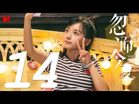 ENG SUB   [Suddenly This Summer] EP14-- Starring: Bai Yu, Bo Guan Jin