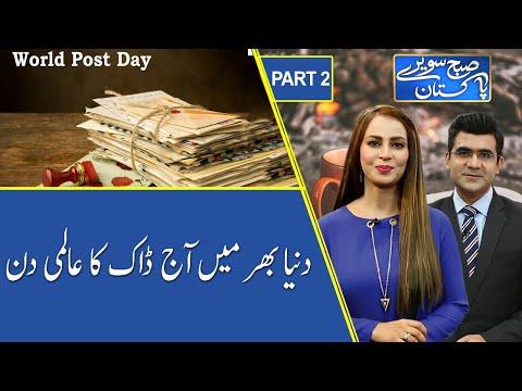 Subh Savaray Pakistan   World Post Day Observed   09 October 2020   92NewsHD