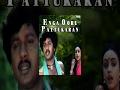 Enga Oru Pattukaran (1987) - Ramarajan - Rekha - Shantipriya - Senthamarai,