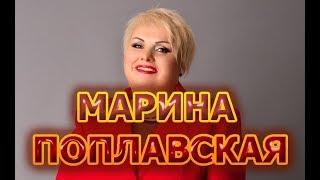 Марина Поплавская - биография, личная жизнь, муж, дети. Актриса  Дизель Шоу