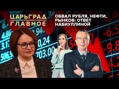Обвал рубля, нефти, рынков: ответ Набиуллиной