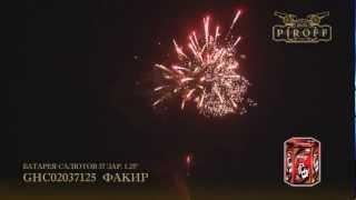 Факир(, 2012-12-11T11:43:04.000Z)