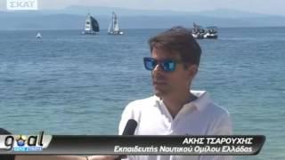 Αγώνες Ιστιοπλοΐας σε γαλάζιο και πράσινο φόντο  | Νίκος Παγκάκης - 24/05/2016