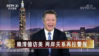 《海峡两岸》 20200206| CCTV中文国际