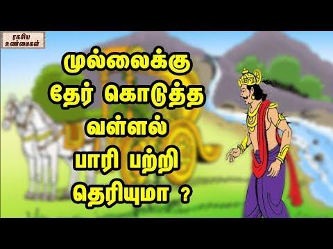 முல்லைக்கு தேர் கொடுத்த வள்ளல் பாரி பற்றி தெரியுமா || The Great King Paari Been Example For Charity