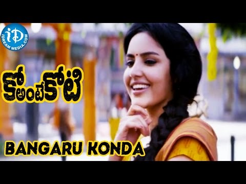Bangaru Konda Video Song | Ko Ante Koti Movie Songs | Sharwanand, Priya Anand | S Karthik