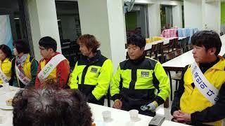 불국동 안전지킴이 행사를 경주황룡유스호스텔에서 실시
