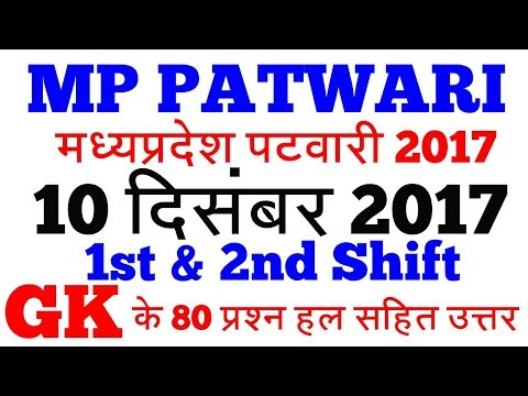 MP Patwari 10 December 2017-1st & 2nd Shift 80 GK Question with Solution