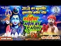 Rakesh Mishra, Honey B | 2018 Ka Bahucharchit Superhit Kanwar Song | Daradiya Bhail Ba Aey Bhola
