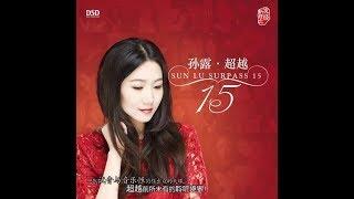 平凡之路 - 孙露 - Sun Lu