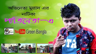 Patineta -3।Murad।Comedy Bangla।পাতিনেতা-৩।Sylheti natok।