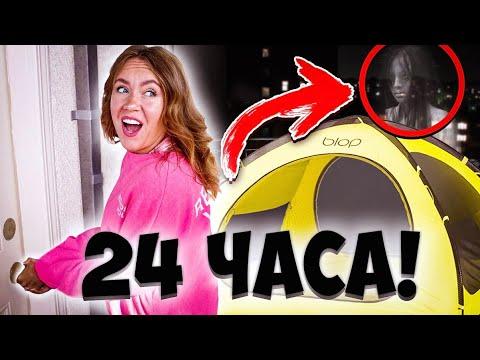 24 Часа В ПАЛАТКЕ 😱 - Челлендж !