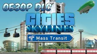 обзор обновления Mass Transit Cities Skylines. Трейлер на русском