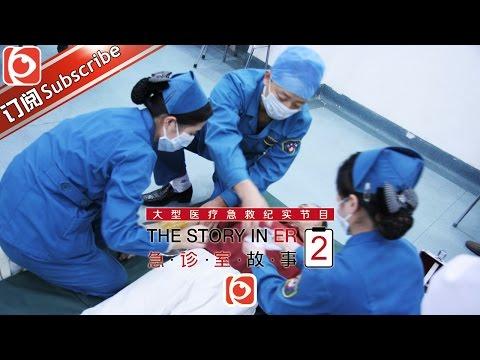 《急诊室的故事》第二季第13期20160215: 老外发病超市员工陪护左右 上海女士遭遇车祸外表无伤险丧命 The Story In ER II EP.13【东方卫视官方超清】